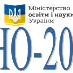 Новинка ЗНО-2017