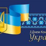 День Конституції України: історія та цікаві факти