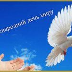 До Міжнародного дня миру