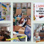 9 листопада – День української писемності та мови