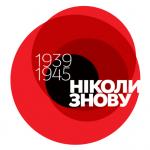 1939 – 1945. Пам'ятаємо. Перемагаємо