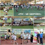 Всеукраїнський захід «Рух-це здорово!»